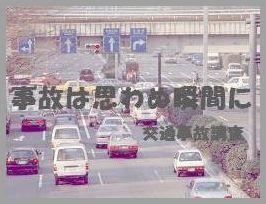 交通事故調査